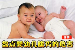 腹泻对婴幼儿的危害