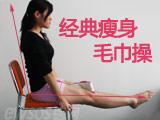 跟我学保健操系列72:经典瘦身毛巾操