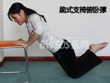 跟我学保健操系列77:防止胸部下垂的保健操