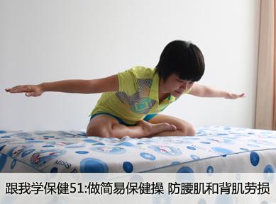 跟我学保健操系列51:做简易保健操 防腰肌和背肌劳损