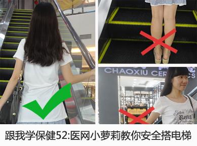 跟我学保健操系列52:医网小萝莉教你如何安全搭电梯