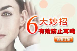 热荐 有效防止耳鸣的六大妙招