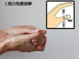跟我学保健系列56:中医穴位按摩 解决眼部难题