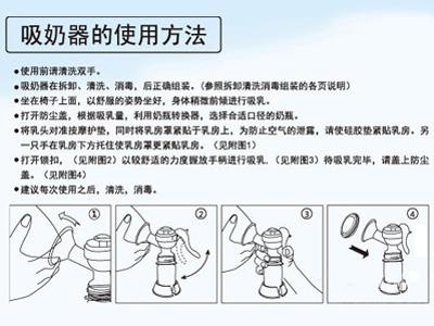 用方法_手动吸奶器的使用方法