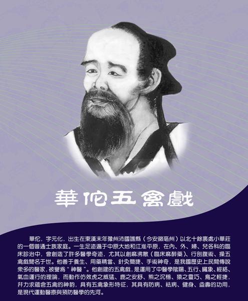 """华佗五禽戏""""详细图解攻略_保健图库频道_医网"""