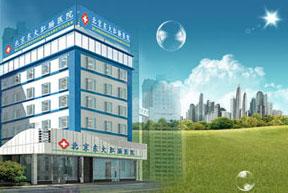 北京肛肠医院