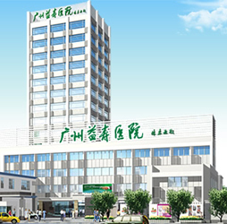 广州益寿医院
