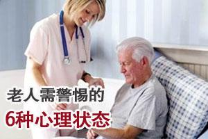 老人需警惕的六种心理状态