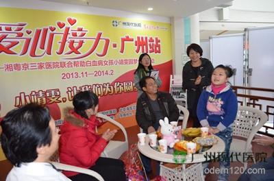 [小靖雯•广州圆梦记连续报道四]爱心接力广州站正式开启