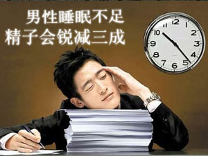 年轻男人睡眠不足精子会锐减三成