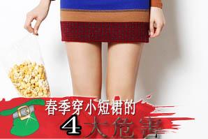 春季穿小短裙的4大危害