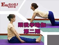 简单易学N式瑜伽 助你练成气质美女(之二)