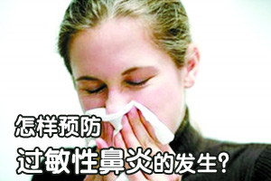 预防过敏性鼻炎