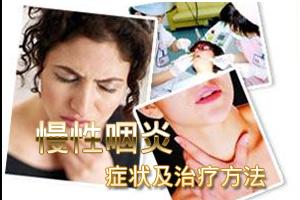 慢性咽炎的症状及治疗方法