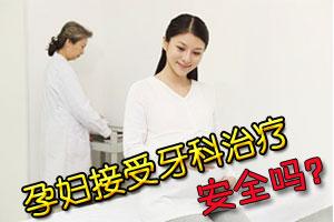 孕妇接受牙科治疗安全吗?