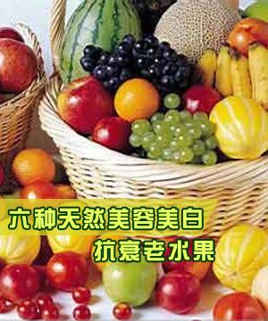 六种天然美容美白抗衰老水果