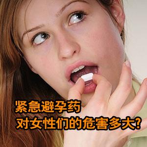 紧急避孕药对女性们的危害多大?