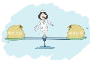 医疗欠费最后谁解决?