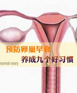 预防卵巢早衰 养成九个好习惯