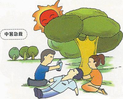 炎夏中暑怎么办 现场急救措施