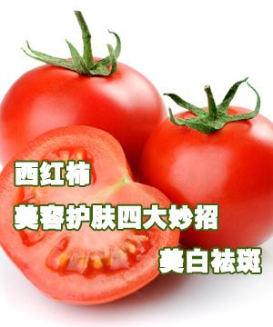 揭秘西红柿美容护肤四大妙招