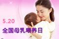 5.20全国母乳喂养宣传日