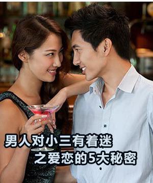 男人对小三有着迷之爱恋的5大秘密