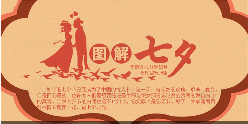 图说七夕情人节图说七夕情人节