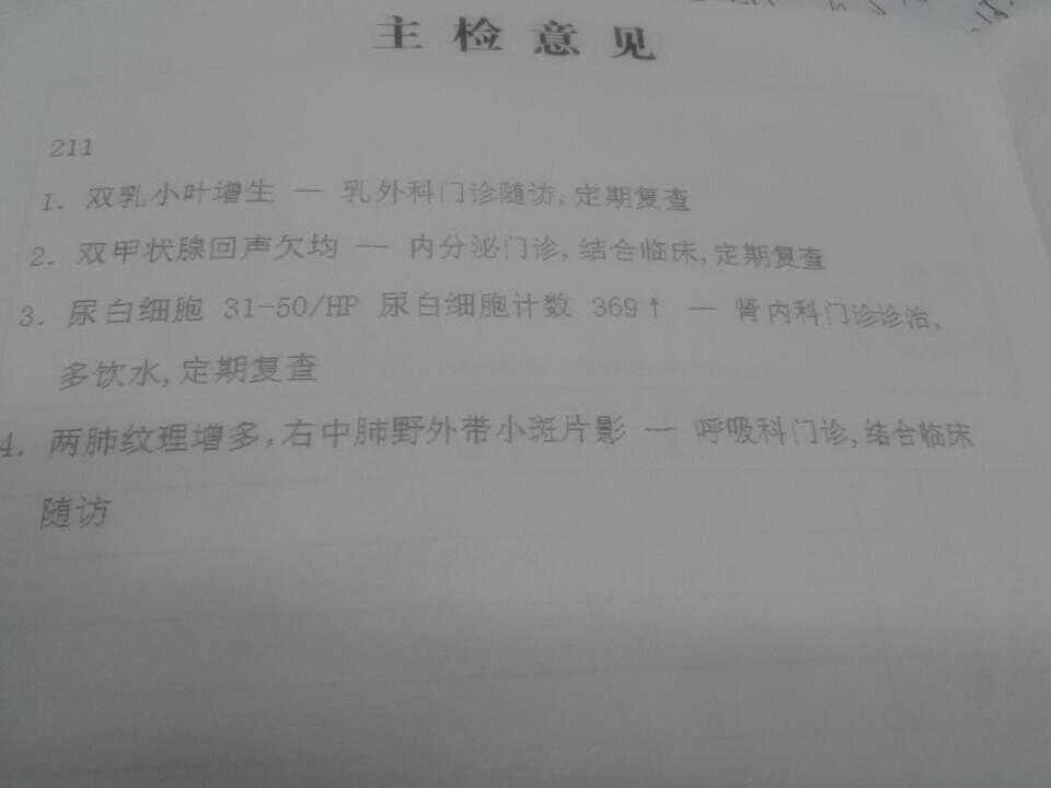 入职体检报告有如下病状详见图片 免费咨询 医网问医生