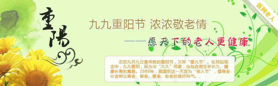 九九重阳节 浓浓敬老情——愿天下老人更健康