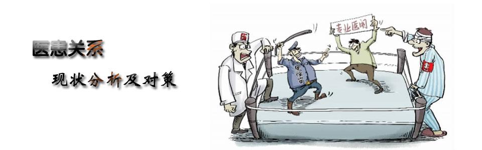 医患关系的现状分析及对策