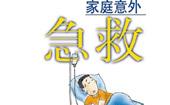 春节防病与急救