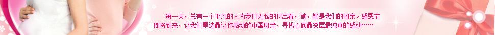 票选10位中国最感人的母亲专题