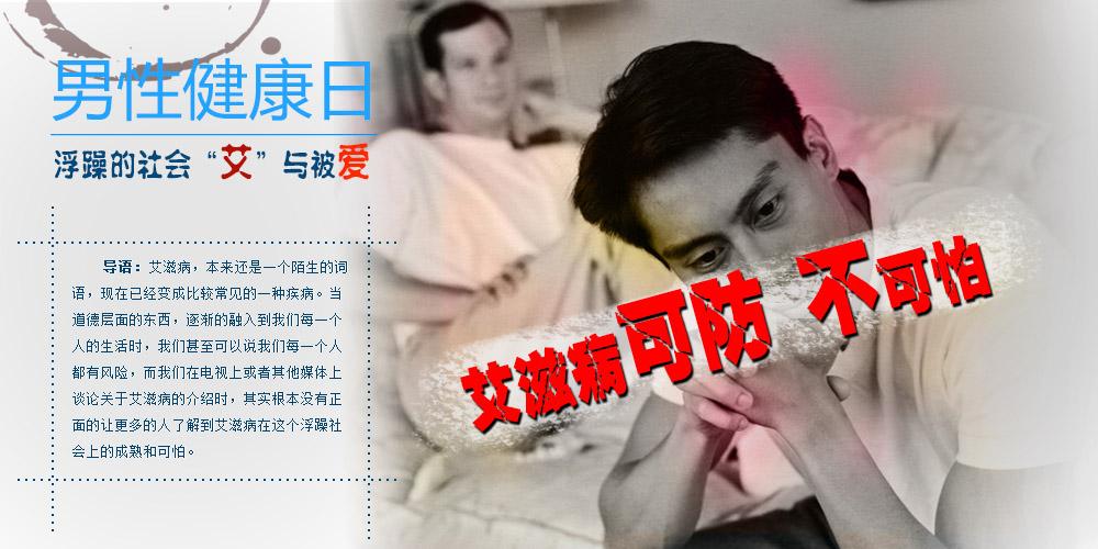 导语:艾滋病,本来还是一个陌生的词语,现在已经变成比较常见的一种疾病